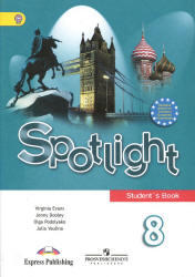 Spotlight 8: Student's book. Workbook. Test booklet / Английский язык 8 класс