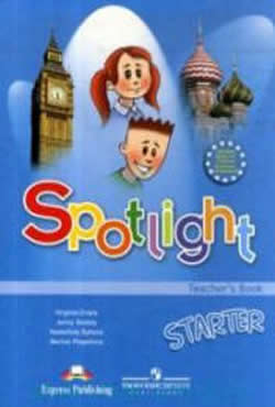 Spotlight 1: Student's book. Workbook. Test booklet / Английский язык 1 класс