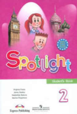 Spotlight 2: Student's book. Workbook. Test booklet / Английский язык 2 класс