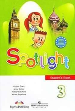 Spotlight 3: Student's book. Workbook. Test booklet / Английский язык 3 класс