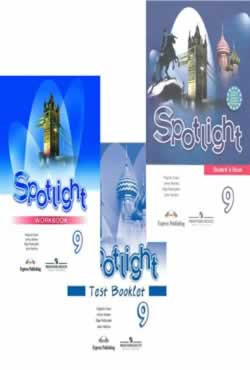 Spotlight 9: Student's book. Workbook. Test booklet / Английский язык 9 класс