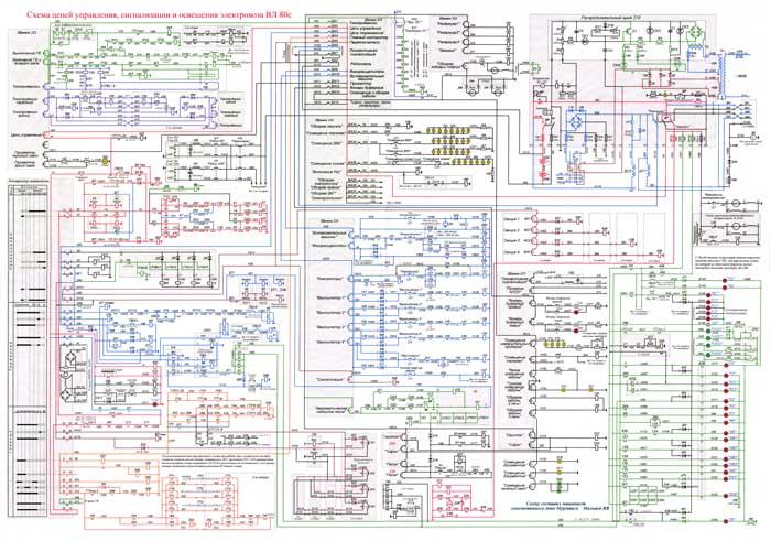Электрическая схема электровоза вл 80с 704