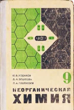 Неорганическая химия 9 класс. (Ю.В. Ходаков и др.)