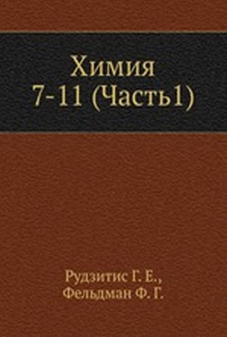 Химия 7-11  (Г.Е. Рудзитис , Ф.Г. Фельдман )