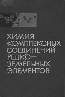 Химия комплексных соединений редкоземельных элементов. (К.Б.Яцимирский, Н.А. Костромина  и др.)