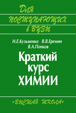 Краткий курс химии (Н. Е. Кузьменко, В. В. Еремин, В. А. Попков )