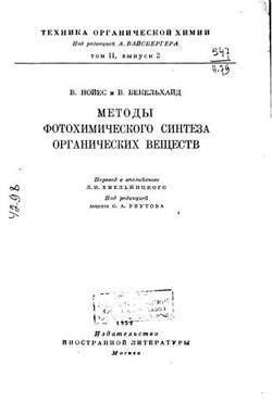 Методы фотохимического синтеза органических веществ. ( В.Нойес, В.Бекельхайд )