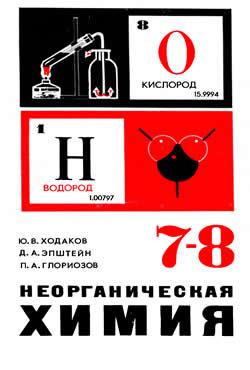 Неорганическая химия 7-8 класс. (Ю.В. Ходаков и др.)