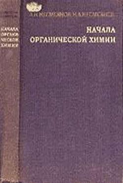 Начала органической химии.В 2-х частях (А.Н. Несмеянов, Н.А. Несмеянов)