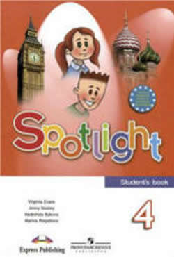 Spotlight 4: Student's book. Workbook. Test booklet / Английский язык 4 класс