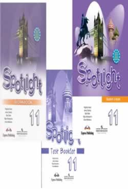 Spotlight 11: Student's book. Workbook. Test booklet / Английский язык 11 класс