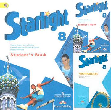 Starlight 8 контрольные работы 7873