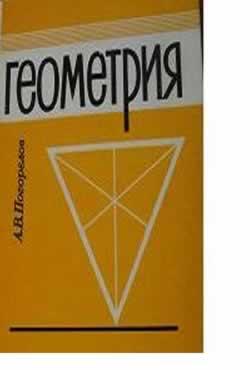 """Книга: """"геометрия. 7 класс. Дидактические материалы"""" гусев."""